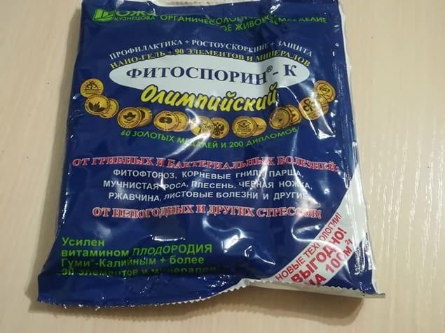 Фитоспорин-К Олимпийский